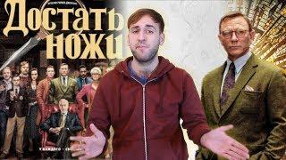 Фильм Достать ножи - Рецензия, отзыв, Обзор