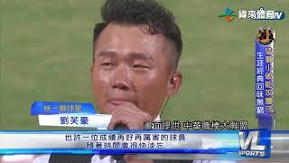 9/23 劉芙豪引退 15年職棒生涯畫下句點