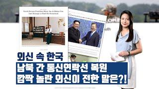 [외신 속 한국] 남북 간 통신연락선 복원, 깜짝 놀란…