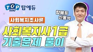 사회복지사1급 기출문제 16회_사회복지조사론 [탑에듀]