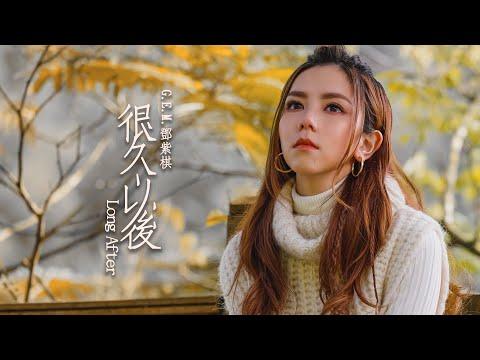 G.E.M.鄧紫棋【很久以後 Long After】MV 電影《可不可以你也剛好喜歡我》主題曲)