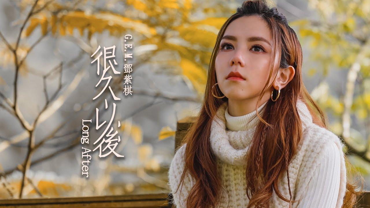 G.E.M.鄧紫棋【很久以後 Long After】MV (電影《可不可以,你也剛好喜歡我》主題曲) #1