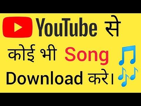 YouTube से song कैसे डाउनलोड करे। how to download YouTube video।YouTube se video download kaise kare