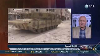 محلل: الولايات المتحدة لن تتهور باتخاذ ضربات عسكرية مباشرة ضد الجيش السوري