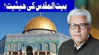 Bait Ul Muqadas Ki Haisiyat  - Ilm O Hikmat With Javaid Ghamdi - 31 December 2017 | Dunya News