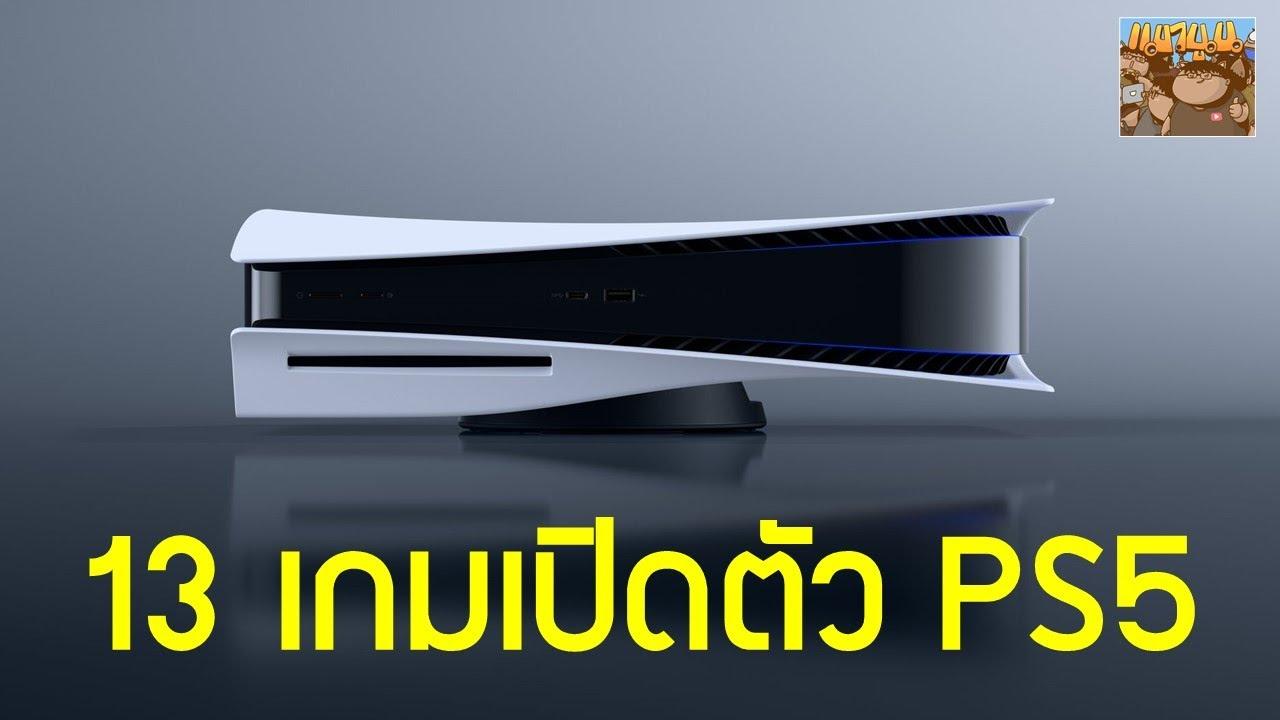 13 เกม PS5 ออกพร้อมเครื่อง ซื้อเกมไหนดี ?