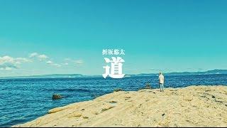 折坂悠太 - 道(MV)