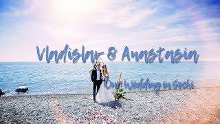 Свадьба в Сочи. Наша свадьба-V&A. Выездная регистрация в Сочи