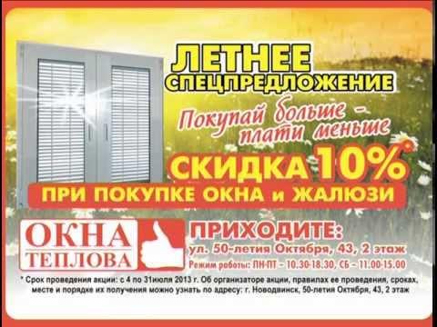 Пластиковые окна в Архангельске