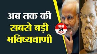 नास्त्रेदमस के बाद सुकरात ने भी की मोदी के बारे में चौंकाने वाली भविष्यवाणी Nostradamus On Modi.