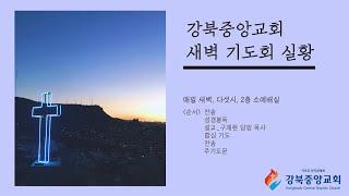 [강북중앙 새벽기도] (5/8) 레18:1-23 문화 …