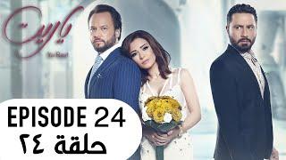 Ya Rayt يا ريت  Episode 24