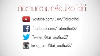 Tai Orathai Official Follow