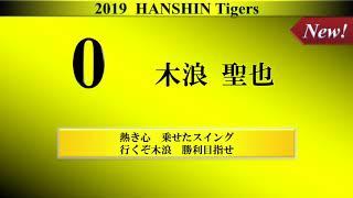 阪神タイガース 木浪聖也 新応援歌
