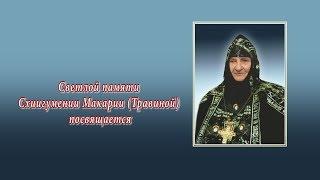 21 июня -  День памяти Схиигумении Макарии (Травиной)