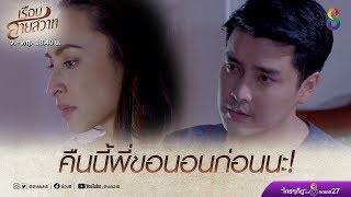 คุณหญิงเศร้า ท่านเจ้าคุณไม่ทำการบ้านอีกแล้ว!  | เรือนสายสวาท | HIGHLIGHT EP.02 | Ruensaisawad