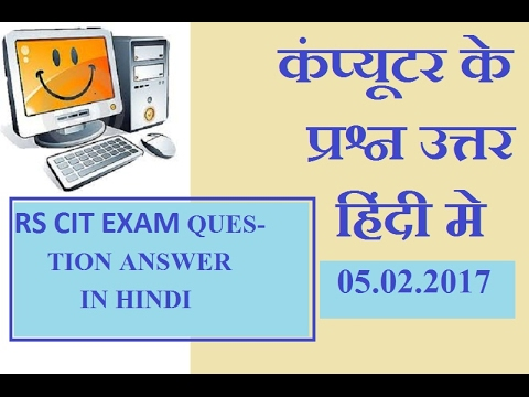 RS   CIT 05 02 2017 EXAM QUESTION ANSWER IN HINDI