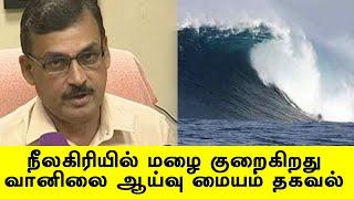 நீலகிரியில் மழை குறைகிறது | Vaanilai Arikkai 11-8-07-2020 | Britain Tamil Broadcasting