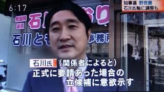 2019.01.28 立憲民主党・石川 知裕氏 擁立へ・北海道知事選・反対もあるが