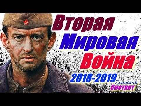 Лучшие фильмы про вторую мировую войну 1941 - 1945. Военные фильмы 2018 - 2019. Русские