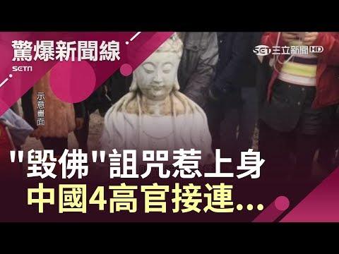 毀佛遭'詛咒'! 中國4高官下令'炸觀音' 沒想到他們接連...|呂惠敏主持|【驚爆新聞線精選】20190518|三立新聞台