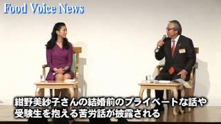 日本冷凍食品協会 「冷凍食品の日 紺野美紗子さんイベント」