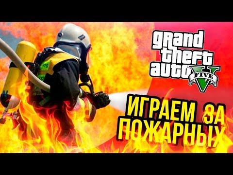 GTA 5 Моды: Играем за пожарных - Мод на реальную жизнь!