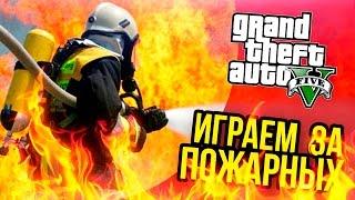 GTA 5 Моды: �граем за пожарных - Мод на реальную жизнь!
