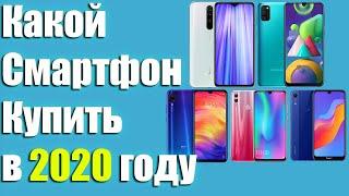 5 Лучших Бюджетных Смартфонов 2020 до 15000 рублей. Какой Недорогой Смартфон купить. Топ телефонов