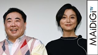 本上まなみ、塚地武雅が「可愛すぎる」? 連続ドラマ「パパがも一度恋をした」制作発表会見
