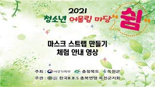 2021 옥천군 청소년…