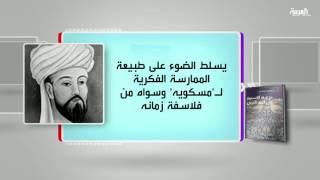 كل يوم كتاب: نزعة الأنسنة في الفكر العربي