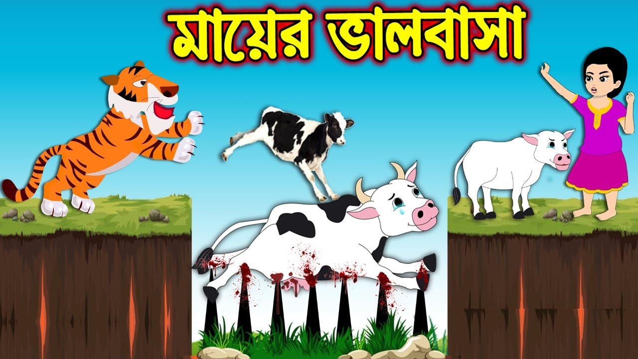 মায়ের ভালোবাসা | Mayer Valobasa | Bangla Cartoon | Bengali Morel Bedtime Stories