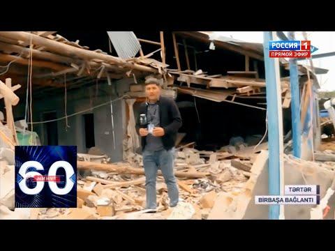Война в Карабахе: Азербайджан и Армения сообщают о продолжении боев. 60 минут от 29.09.20