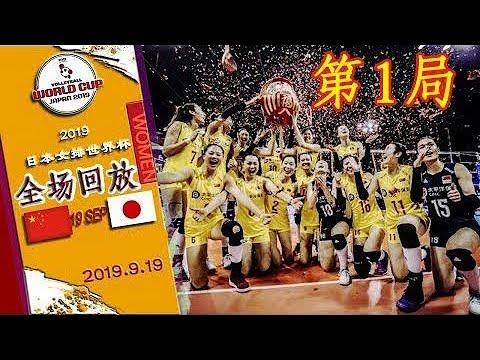 ||20195|VS||China VS Janpan|FIVB Women's World Cup 2019|2019.9.19