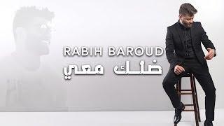 Rabih Baroud - Dallak Ma3i (Karaoke) | ربيع بارود - ضلّك معي