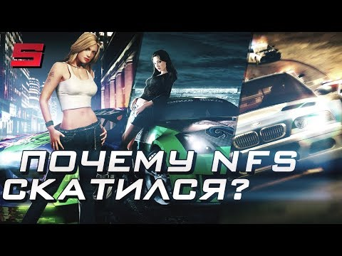 ИСТОРИЯ ПАДЕНИЯ NEED FOR SPEED | ЧАСТЬ 1: ВЗЛЁТ