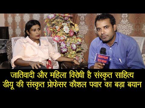 DU PROF. KAUSHAL PAWAR ON SANSKRIT LITERATURE/संस्कृत साहित्य पर डीयू प्रो.कौशल पवार का बयान