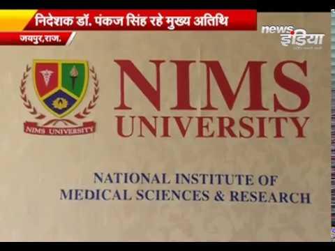 nims-university:--nims&r-में-हुआ-सेमीनार-का-आयोजन-  -news-india-  