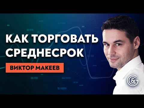 Трейдер Sven Павел Сванцев