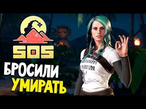ДОБРЫЙ НАПАРНИК - SOS (обзор и прохождение на русском) #2