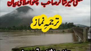 MUFTI MUNIR SHAKER SAHB (PASHTO ISLAHI BAYAN) TARJUMA E NAMAZ