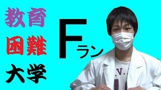 「教育困難大学」の実態 ~小学生レベルの知識が欠如している大学生~ thumbnail