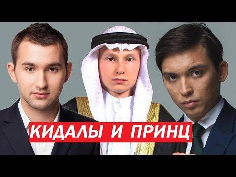 БМ КИДАЮТ ЛЮДЕЙ\ПРИНЦ АРТЕМ МАСЛОВ [Видеообзор]