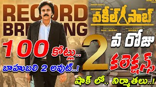 Vakeel Saab Second Day Collections | Vakeel Saab 2nd Day Box Office Collections | Pawan Kalyan