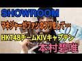 【HKT48チームKIV 本村碧唯】【SHOWROOM】【2016/06/07】マネジャーがファンのフリを…