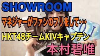 本村碧唯 公式プロフィール http://sp.hkt48.jp/qhkt48_profile?id=14 T...