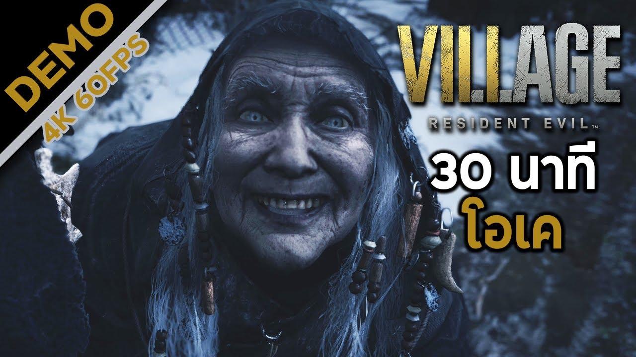 30นาทีแห่งความเดือดดาล! - RESIDENT EVIL: VILLAGE DEMO 2 - PS5