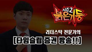 리더스탁 전문가의 타임슬립 증권방송!!_ 붉은기둥 시즌…