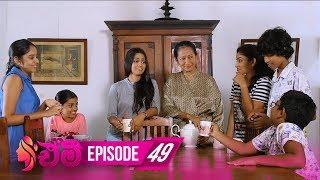Emy | Episode 49 - (2019-06-27) | ITN Thumbnail